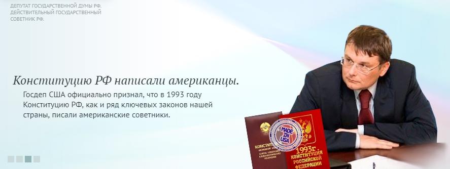 Конституцию РФ написали США