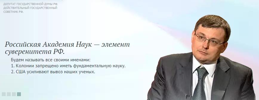 РАН - элемент суверенитета РФ