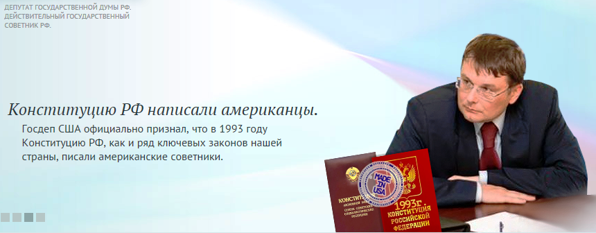 Конституцию РФ написали американцы