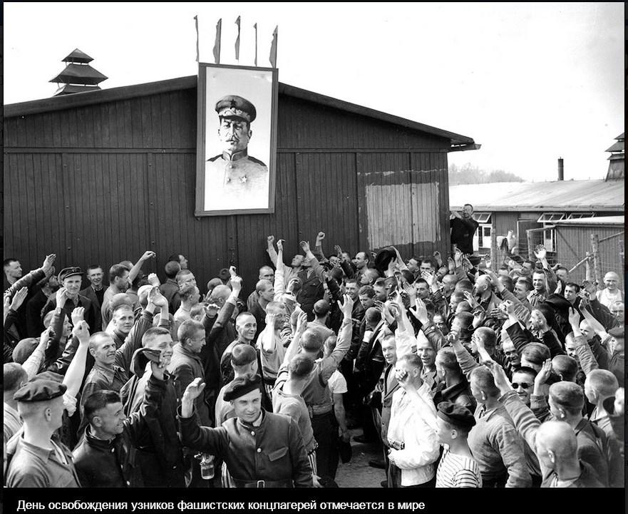 День освобождения узников отмечается во всём мире