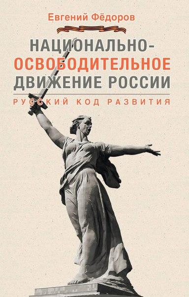 НОД России. Русский код развития. Фёдоров