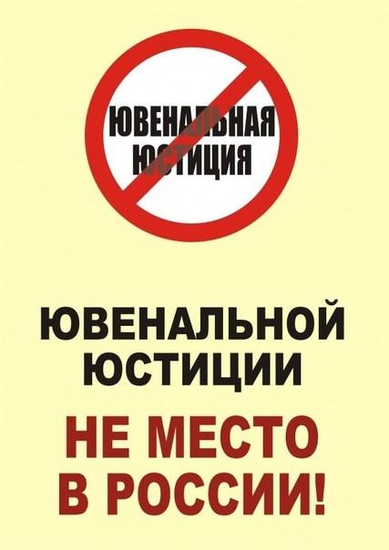 самые действующие петиции за отмену ювенальной юстиции в рф безымянном