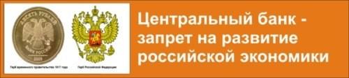 ЦБ РФ - ФИЛИАЛ ФРС США