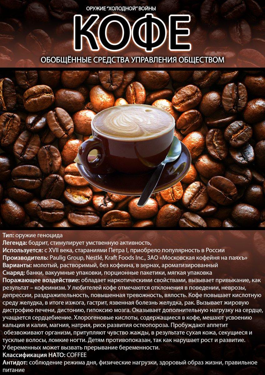 Кофе - Оружие холодной войны
