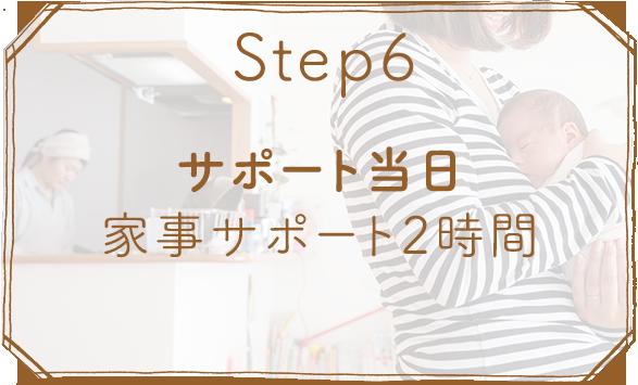 ステップ6サポート当日、家事サポート2時間画像