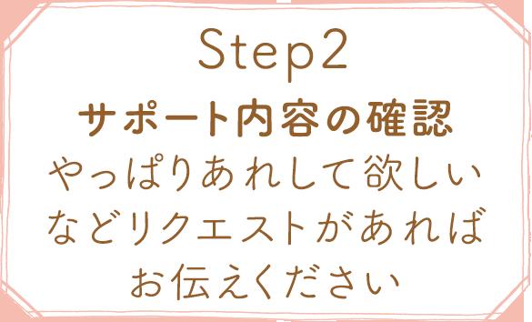 ステップ2サポート内容の確認、やっぱりあれして欲しいなどリクエストがあればお伝えください画像