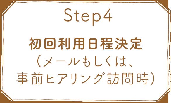 ステップ4初回利用日程決定(メールもしくは事前ヒアリング訪問時)画像