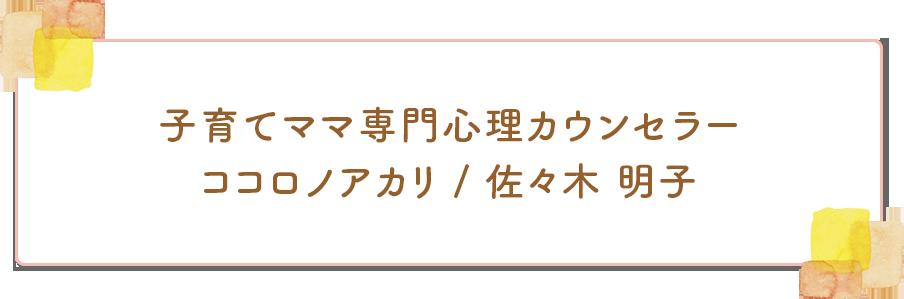 ココロノアカリ/子育てママ専門心理カウンセラー佐々木明子のタイトル画像