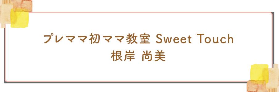 プレママ初ママ教室Sweet Touch根岸尚美のタイトル画像