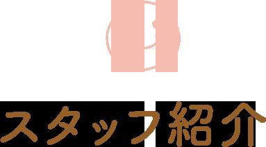 スタッフ紹介タイトル画像