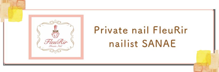 Private nail FleuRir フルリールnailist SANAEのタイトル画像