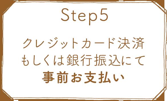 ステップ5決済ページよりお支払い(銀行振込も対応可能です)画像