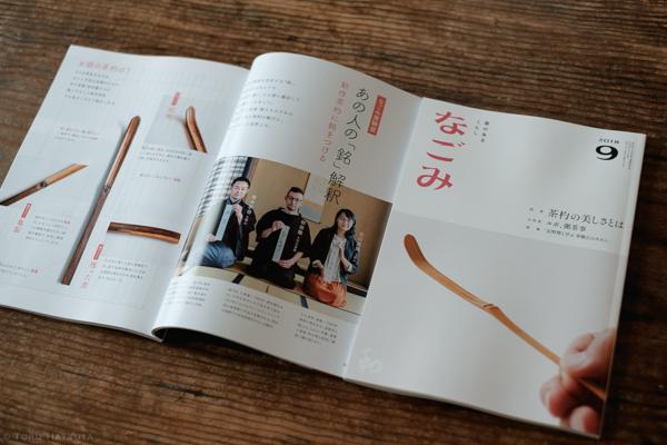 茶道雑誌『なごみ』(淡交社)2018年9月号「茶杓の美しさとは」