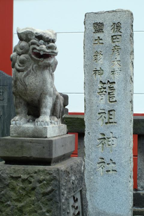 猿田彦大神、塩土翁神「籠祖神社」