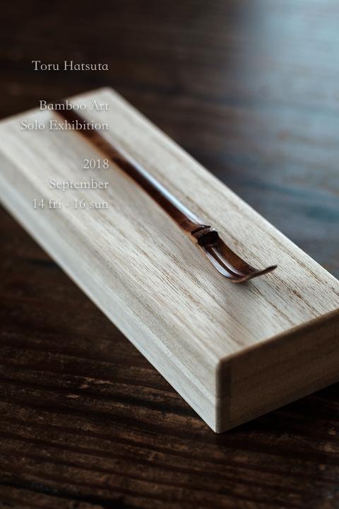 茶箱に組む、小ぶりな煤竹の茶杓