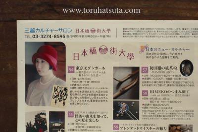 チラシ : 日本モダンガール協會代表 赤い帽子で存在感抜群な淺井カヨさんの『東京モダンガール』の右隣のやや地味な57番が私の講座です。
