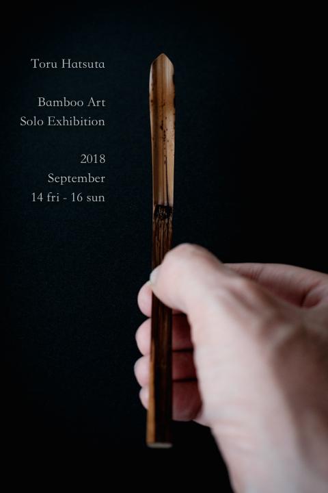 個展『煤竹と茶杓』は9月14日(金)より三日間