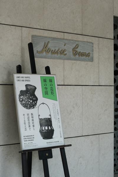 展覧会のビジュアルデザインは菊池敦己さんによるもの