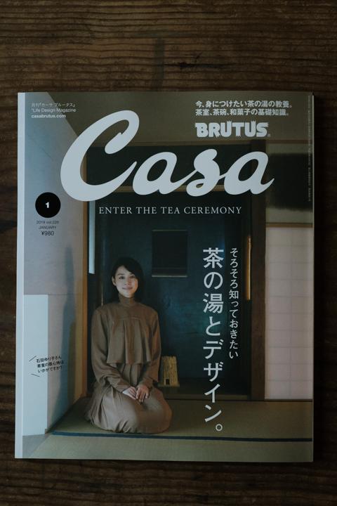 石田ゆり子さんが表紙の『Casa BRUTUS』「茶の湯とデザイン。」
