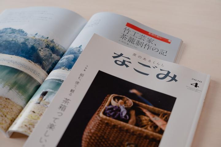 『なごみ』2020年4月号「竹工芸家、茶籠制作の記」執筆