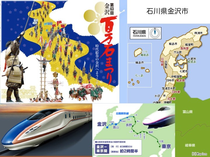 1992年末に金沢に転居。金沢市は、前田家の城下町であり、加賀百万石の中心として近世から栄えた北陸一の都市。金沢は、東京からはもちろん、大阪や、名古屋などの大都市からも遠く、独特の文化が育った。来年4月には、北陸新幹線が開通して、東京-金沢間の所用時間は2時間半に短縮。