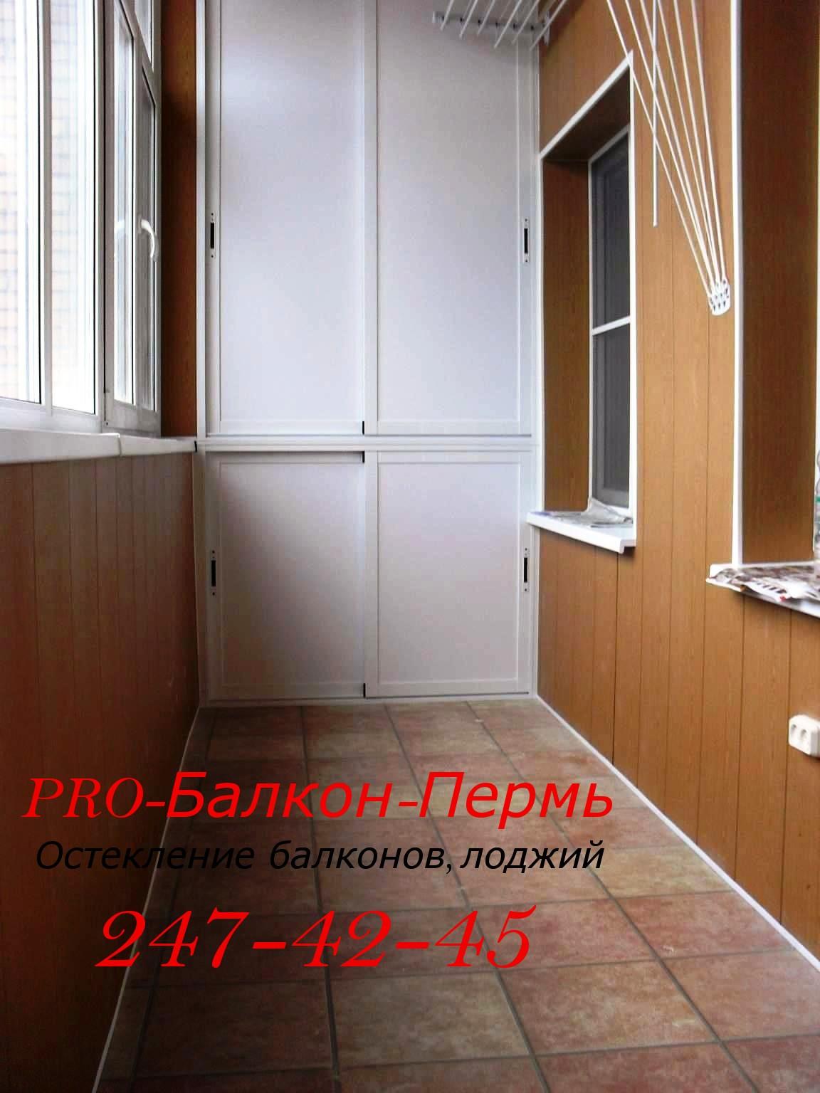 Остекление балконов пермь - pro - балкон - пермь.