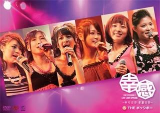 2009 - Konzert DVD