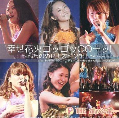 2012 Shiawase Hanabi Go Go GOO! ~Buchi no Mese! Dai Pinch!~
