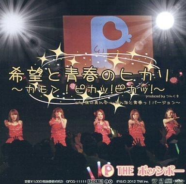 2012 Kibou to Seishun no Hikari ~C'mon! Pika! Pika!~