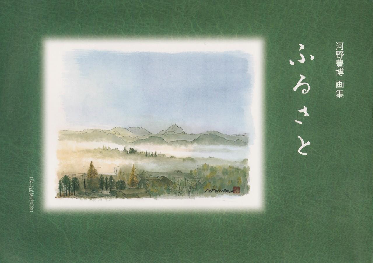 入院中に描きためていた水彩画を妻・恭子さんの短歌と共に画集にまとめた。(非売品)