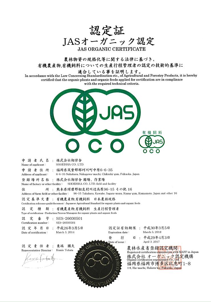 農地とその農地からの生産物である生茶葉、ならびに使用する自家製有機肥料に関する有機JAS認証