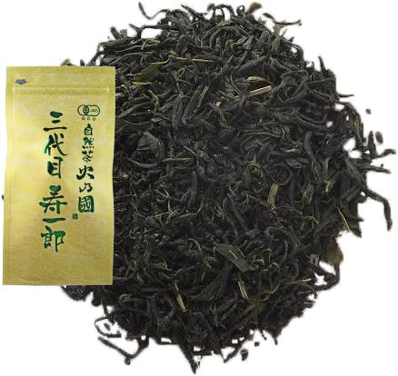 自然茶 火乃國 三代目寿一郎 特上煎茶(玉緑茶) 初摘みした茶葉のみを使用し、茶匠三代目寿一郎が丹精を込めて仕上た、 雑味がなく、コク・渋味・苦味・ほのかな甘さのバランスが良い、特選煎茶(玉緑茶)です。