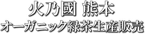 火乃國 熊本オーガニック緑茶生産販売