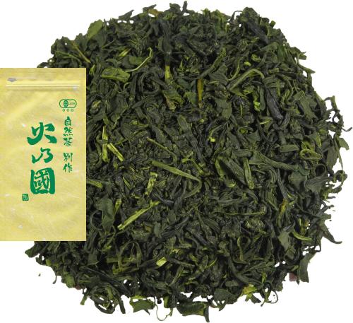 自然茶 別作 火乃國 上煎茶(玉緑茶)