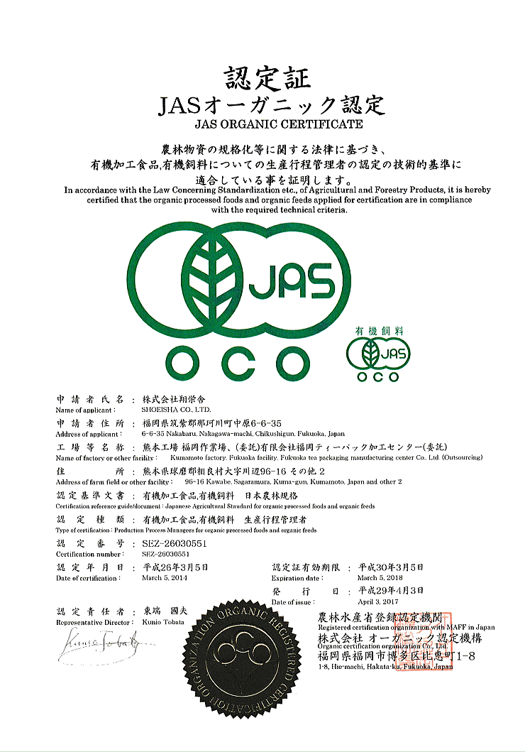 Organic JAS certification concerning tea as a product processed agricultural products (raw tea leaves), processing factories, etc.