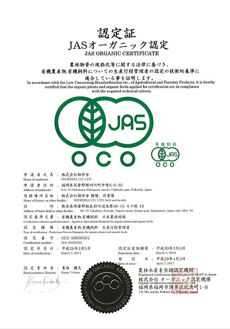 Organic JAS certification for farmland and raw tea which is the product from the farmland, and homemade organic fertilizer used