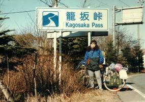 籠坂峠 1998/01/07