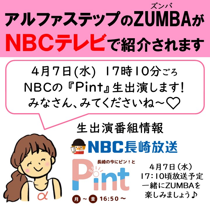 NBC長崎放送へ生出演