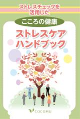 [冊子]ストレスケアの解説ツール『こころの健康「ストレスケアハンドブック」』のご紹介