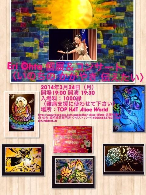 仙台、Alice Worldにて初個展&コンサートの案内