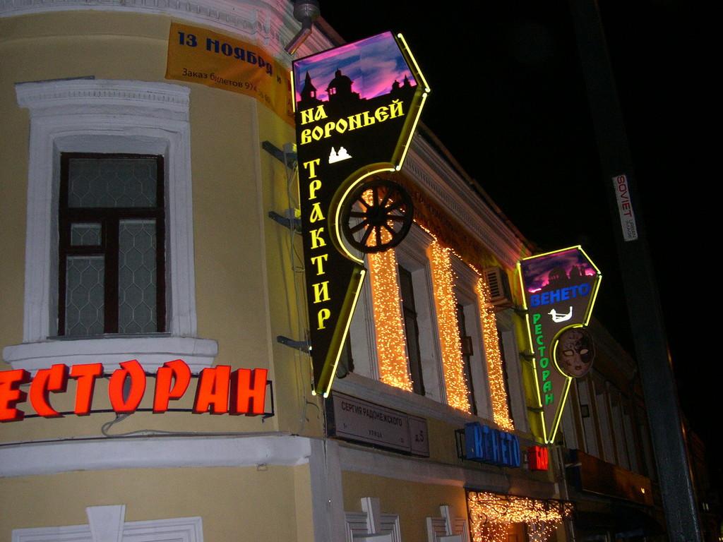 Трактир на пл.Ильича