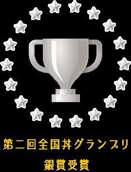 第二回全国丼グランプリ銀賞受賞