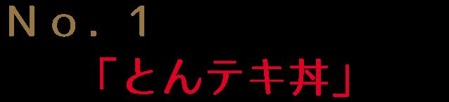 洋食堂ケルン とんテキ丼