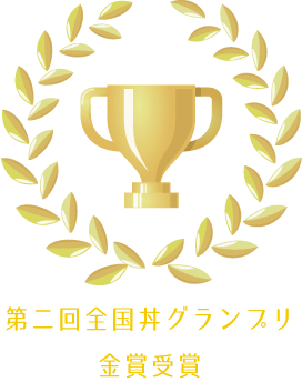 第二回全国丼グランプリ金賞受賞