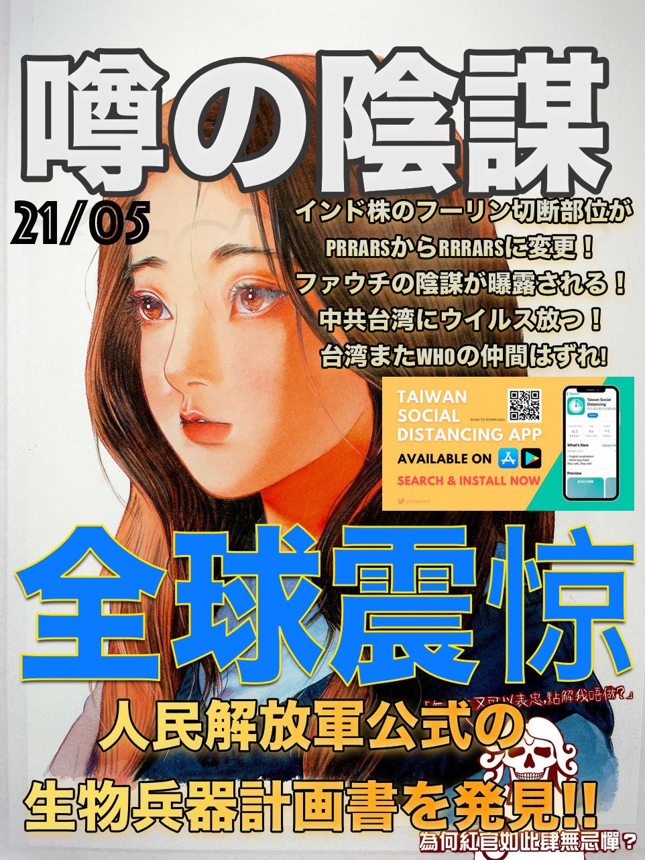 【日記ログ】山田放談2021年5月