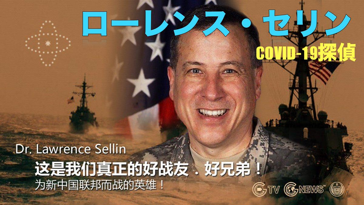 【経歴・Wiki】ローレンス・セリン「中国の生物兵器は人民解放軍の完全な指揮統制下で製造された」