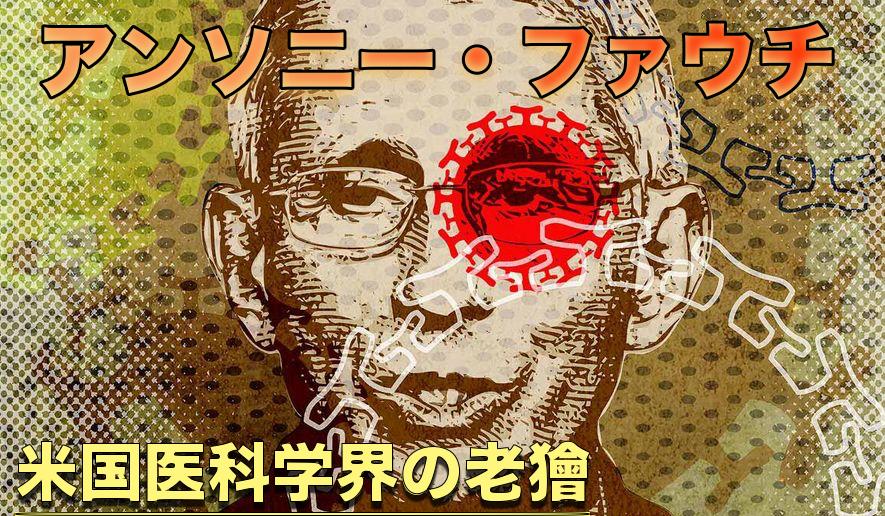 【経歴・Wiki】アンソニー・ファウチ「人工パンデミックの父」