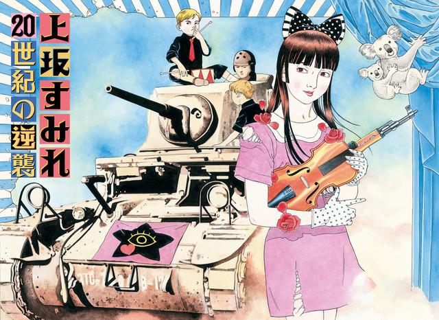 上坂すみれ「20世紀の逆襲」(2016年)