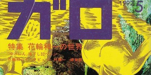 花輪和一インタビュー(ガロ1992年 5月号)
