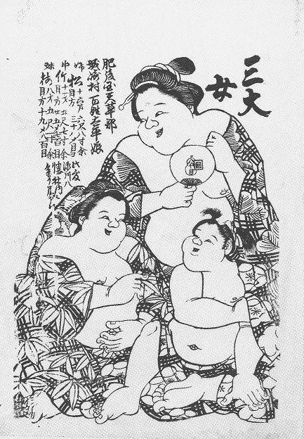 肥大の三少女。